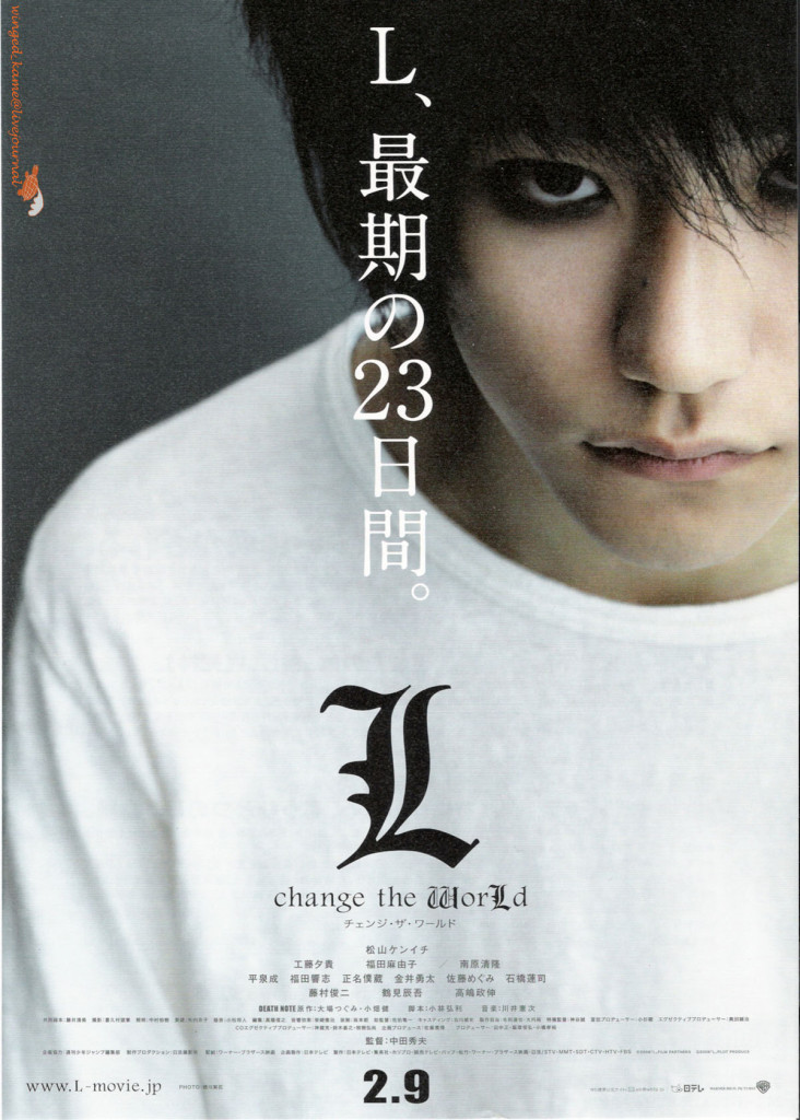 L change the World 01